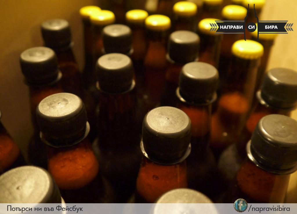 След бутилирането, разклатихме добре всяка бутилка, за да може захарта да се смеси добре с течността.
