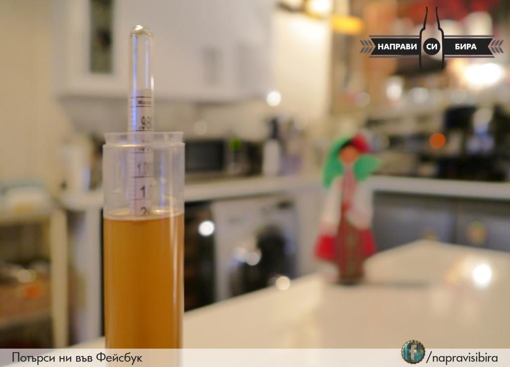 Плътността в момента е 1016. Очакваме хидрометърът да спадне до 1012-1006 през следващите дни, за да бутилираме.