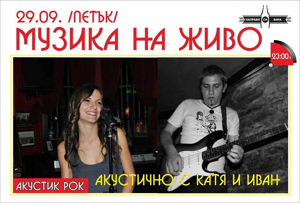 Акустик рок с Катя и Иван - Нощ на изкуствата