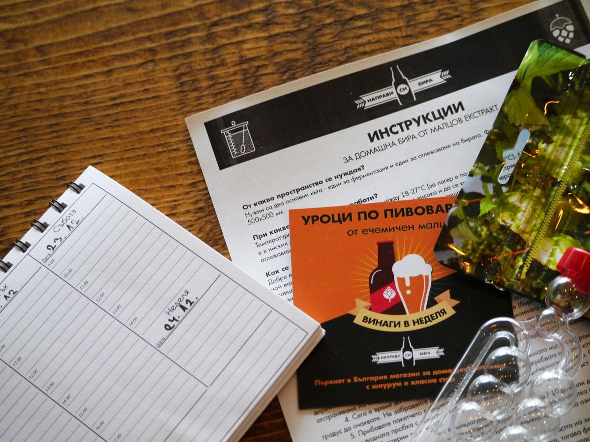 Уроци по пивоварство от ечемичен малцов екстракт