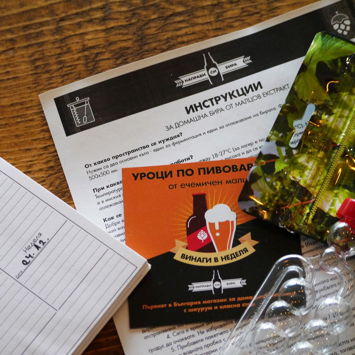 дневник на домашния пивовар