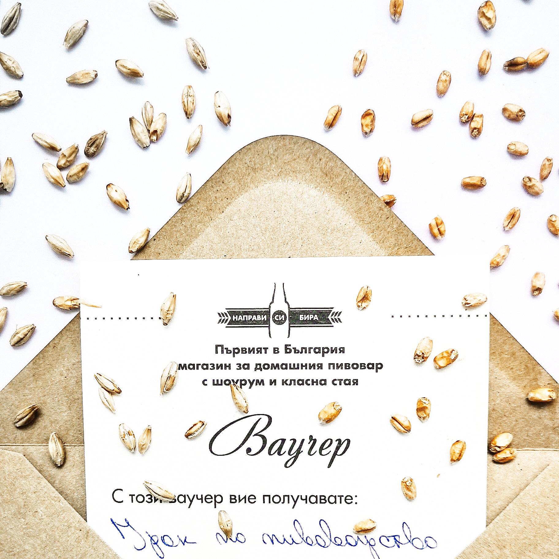 Урок по пивоварство – В края на урока всеки участник получава сертификат за участие, подписан от пивовара, Направи си бира ООД