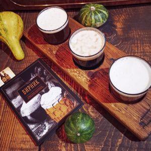 Комплект за дегустация на бира, Поднос с 3 чаши и книга Бирник - джобен наръчник на дегустатора, подаръци от Направи си бира ООД