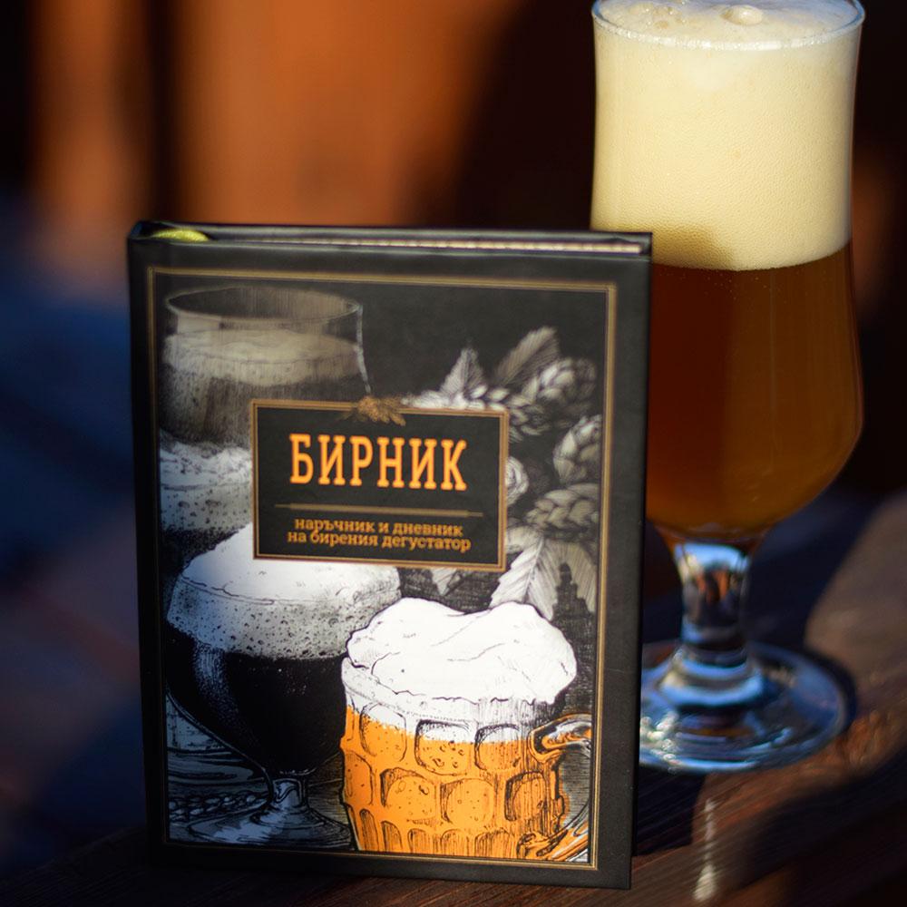 Джобен наръчник и дневник на бирения дегустатор, книга, бележник – Направи си бира