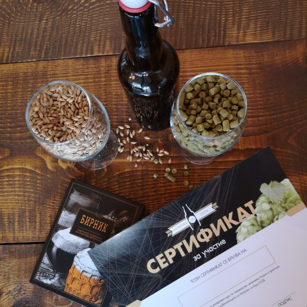 Урок по пивоварство - В края на урока всеки участник получава сертификат за участие, подписан от пивовара, Направи си бира ООД