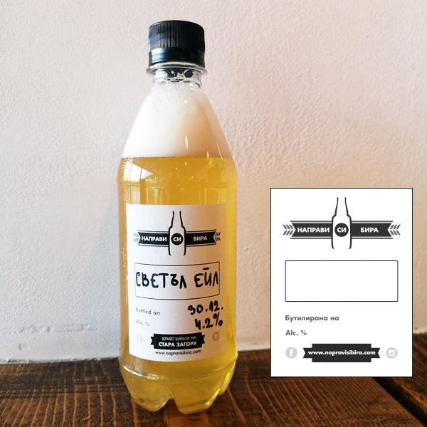 Етикети за бира на самозалепваща хартия, 50 броя – домашно пивоварство, Направи си бира ООД