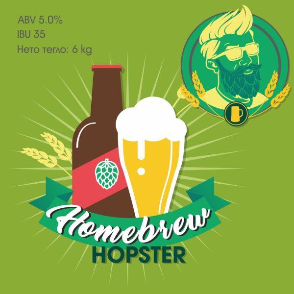 Homebrew Hopster - кит и рецепта за домашна крафт бира, създадена от Робърт Хенри - майстор пивовар в Направи си бира ООД