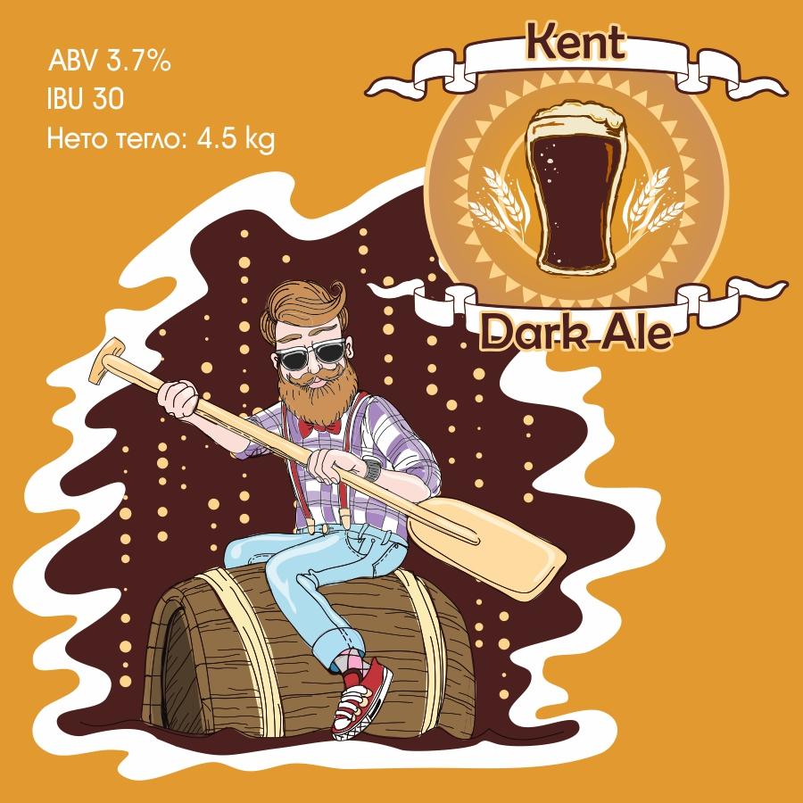 Kent Dark Ale – кит и рецепта за домашна крафт бира, създадена от Робърт Хенри – майстор пивовар в Направи си бира ООД