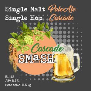 Cascade SMaSH - кит и рецепта за домашна крафт бира, създадена от Робърт Хенри - майстор пивовар в Направи си бира ООД