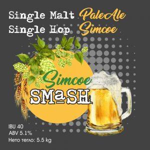 Simcoe SMaSH - кит и рецепта за домашна крафт бира, създадена от Робърт Хенри - майстор пивовар в Направи си бира ООД