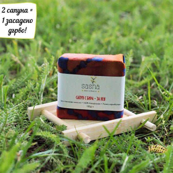 Сапун Sasha Naturals с бира за Нея 50 гр, идея за подарък за мъж - магазин за домашния пивовар, Направи си бира ООД